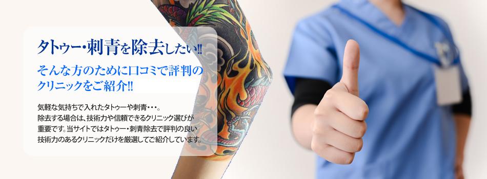 タトゥー除去 クリニック比較ランキング